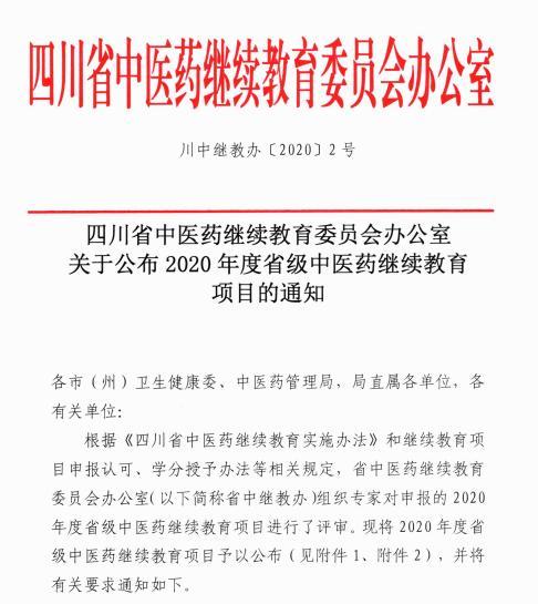 【丁香园】喜讯!全国著名男科学专家王久源教授继续教育项目获批