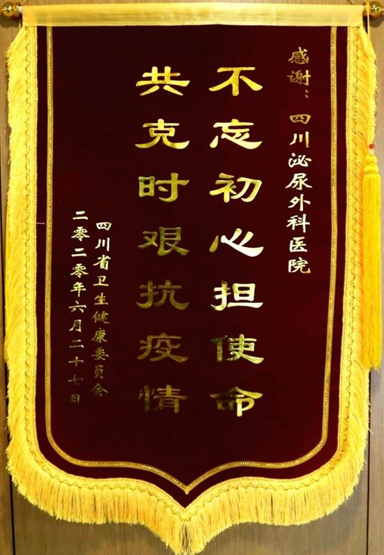 """【四川在线】 """"不忘初心担使命共克时艰抗疫情"""" 省卫健委点赞川泌在抗疫救"""