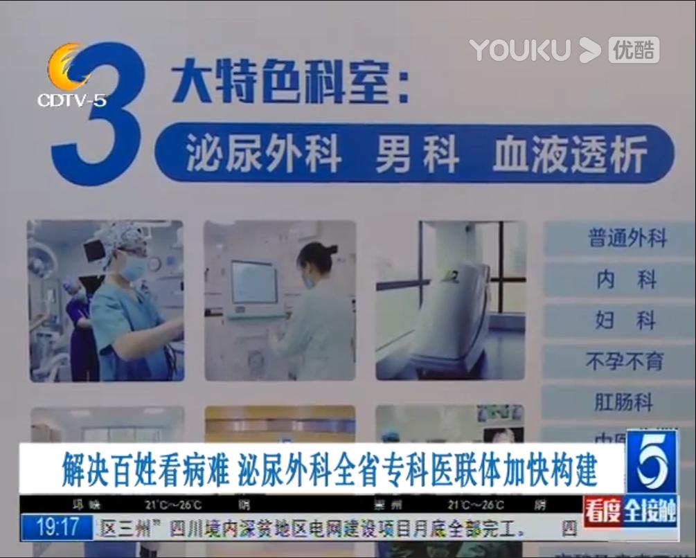 【成都电视台】解决百姓看病难 泌尿外科全省专科医联体加快构建