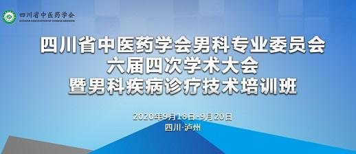 四川省中医药男科学术大会