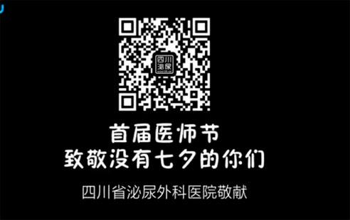 【视频】首届医师节——敬献没有七夕的你们