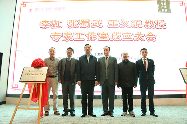 2018'四川省中西医结合泌尿外科学术年会在川泌隆重举行