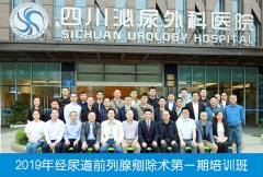 2019年经尿道前列腺剜除术培训在四川泌尿外科医院圆满举行