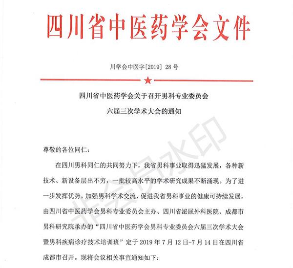 四川省中医药学会关于召开男科专业委员会六届三次学术大会的通知