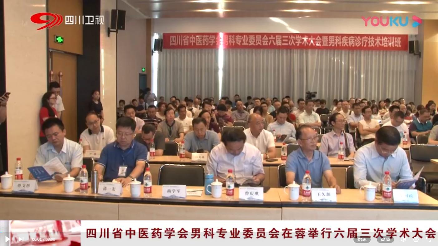 四川省中医药学会男科专业委员会六届三次学术大会隆重召开