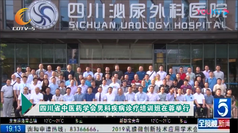四川省中医药学会男科疾病诊疗培训班在蓉举行