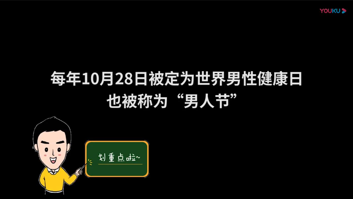 10.28四川省泌尿外科医院呼吁关注男性健康