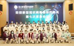 四川省泌尿外科医院召开防控新型冠状病毒感染的肺炎第七次紧急会议