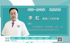 2020年5月11日至17日华西·川泌专家坐诊时间
