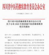 喜讯!全国著名男科学专家王久源教授继续教育项目获批,预计10月30日开班