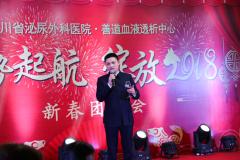 四川省泌尿外科医院·善道血液透析中心新春团拜会圆满举行