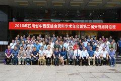 四川泌尿外科医院两院长入选省中西医结合男科专业委员
