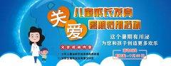 """四川省泌尿外科医院""""关爱儿童成长发育暑期特别活动""""正式启动"""