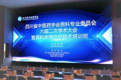 省中医药男科专业委员会第六届二次学术会