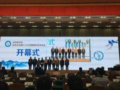 中华医学会男科学分会第十八届全国男科学学术会议