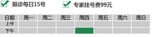 王九源专家排班