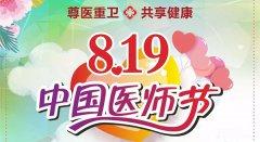首届中国医师节——现场庆祝活动盛大举行