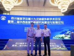 四川省医学会第十九次泌尿外科学术会议