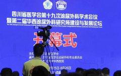 四川省泌尿外科医院参加四川省医学会第十九次泌尿外科学术会议