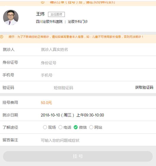 四川省泌尿外科医院微信挂号流程