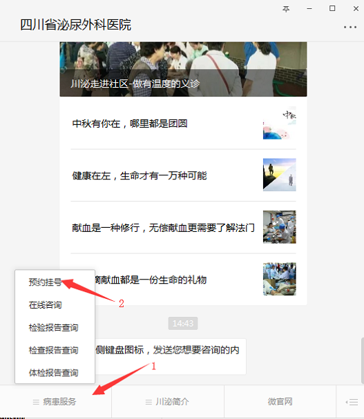 四川省泌尿外科医院微信挂号