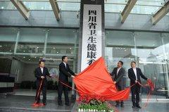 四川省卫生健康委员会正式挂牌新领导班子亮相(附班子成员名单)