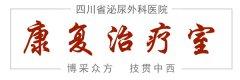 四川省泌尿外科医院康复治疗师/针灸推拿医师招聘方案