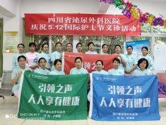 川泌庆祝5.12国际护士节