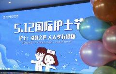"""四川省泌尿外科医院全员欢庆""""5.12国际护士节"""""""