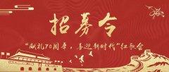 庆祝建国七十周年,川泌有奖红歌会招募