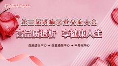 四川省泌尿外科医院举行第三届肾病学术交流大会