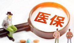 医保报销需要满足哪些条件?