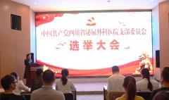 中国共产党四川省泌尿外科医院支部委员会选举大会隆重举行