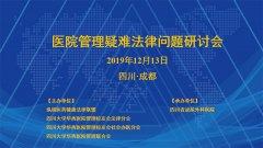 医院管理疑难法律问题研讨会在四川省泌尿外科医院召开