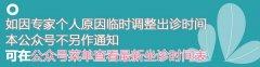 2020年2月17日至23日华西·川泌专家坐诊时间