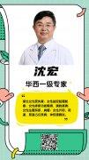 沈宏教授在川泌等你