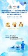 四川省医学会第二十一次泌尿外科学术会议