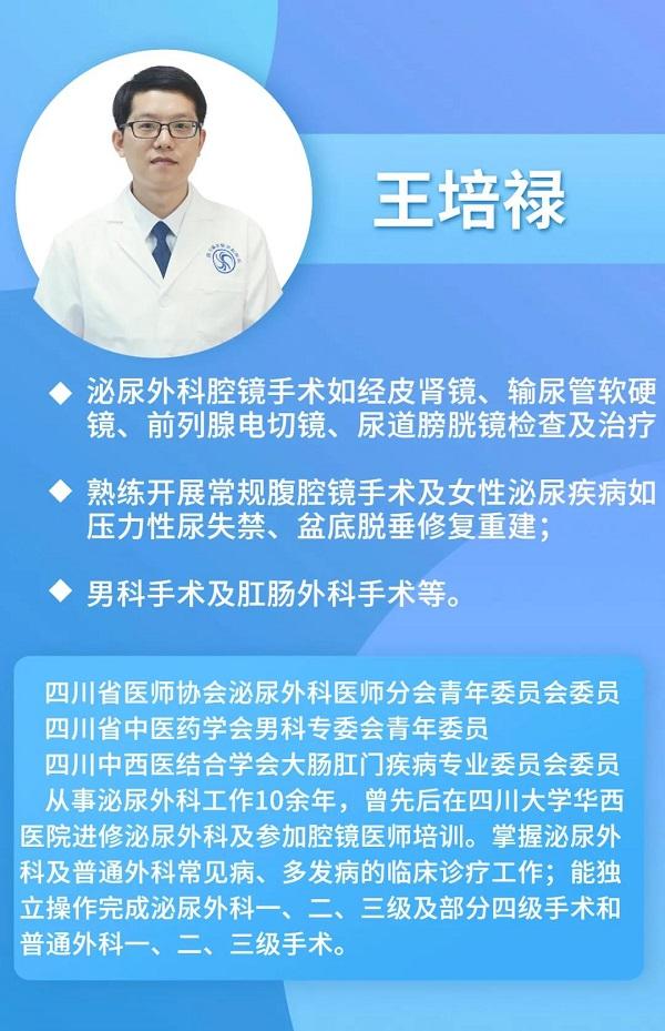 王培禄医学士