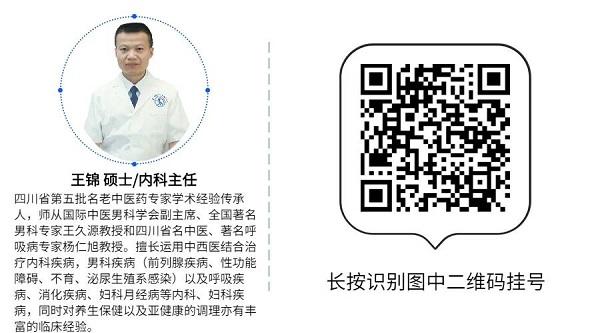 硕士主治医师王锦