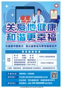 为健康中国助力 是公益更是为男性健康发声