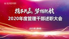 稳扎稳打 凝心聚力 共筑未来 四川泌尿外科医院召开2020年度管理干部述职报告