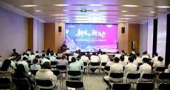 新目标 新起航——四川泌尿外科医院外科举行年度总结暨动员大会