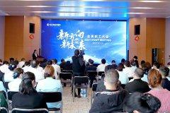 新方向 新未来——四川泌尿外科医院召开职工大会
